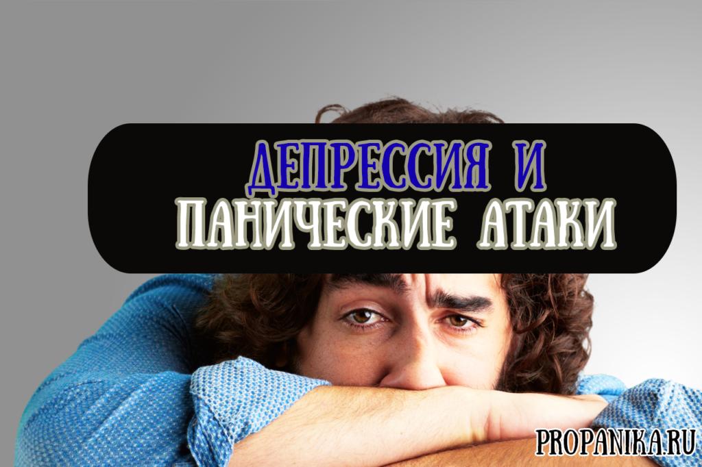 Алкогольная депрессия и панические атаки лечение