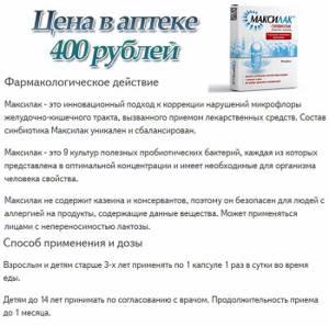 дисбактериоз симптомы у взрослых лечение