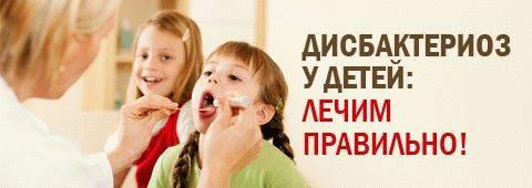 дисбактериоз у искусственника симптомы и лечение