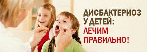 дисбактериоз у новорожденного симптомы лечение