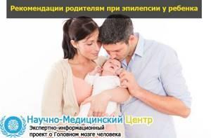 эпилепсия у младенцев симптомы лечение
