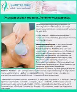 шейный остеохондроз 2 степени симптомы лечение