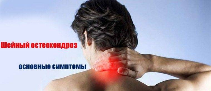 шейный остеохондроз симптомы и лечение диагностика