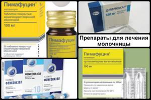 симптомы молочницы лечение дома