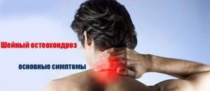 что такое остеохондроз шейного отдела его причины и симптомы лечение