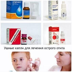 отит у ребенка 8 лет симптомы и лечение