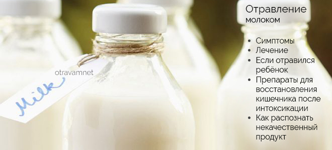 отравление молоком у ребенка симптомы и лечение