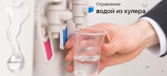 отравление водой из бассейна у ребенка симптомы и лечение