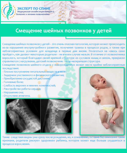 подвывих шейного позвонка у ребенка симптомы и лечение