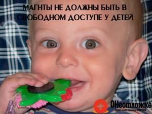 ребенок проглотил магнит что делать симптомы и лечение