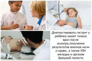 воспаление желудка у ребенка симптомы и лечение