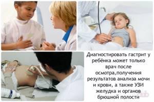 детский гастрит симптомы и лечение диета