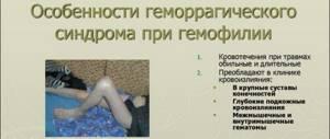гемофилия симптомы и лечение у детей