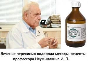 грибок на ногах симптомы и лечение перекисью водорода