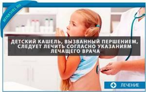 кашель при першении в горле симптомы лечение