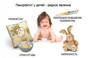 панкреатит симптомы лечение детский