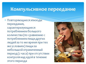 переедание симптомы у детей лечение