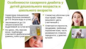 поллакиурия симптомы и лечение у детей