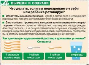 ротовирусная кишечная инфекция симптомы и лечение у ребенка 9 лет