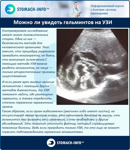 яйцеглист симптомы у детей лечение