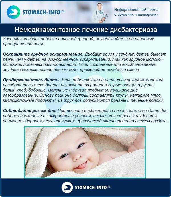 дисбактериоз детский симптомы и лечение