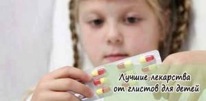 глисты у ребенка симптомы и лечение таблетки